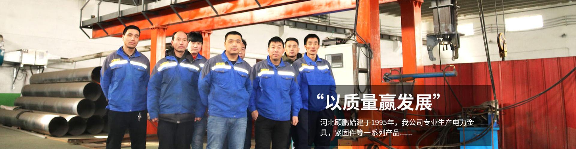 河北颐鹏线路器材制造有限公司