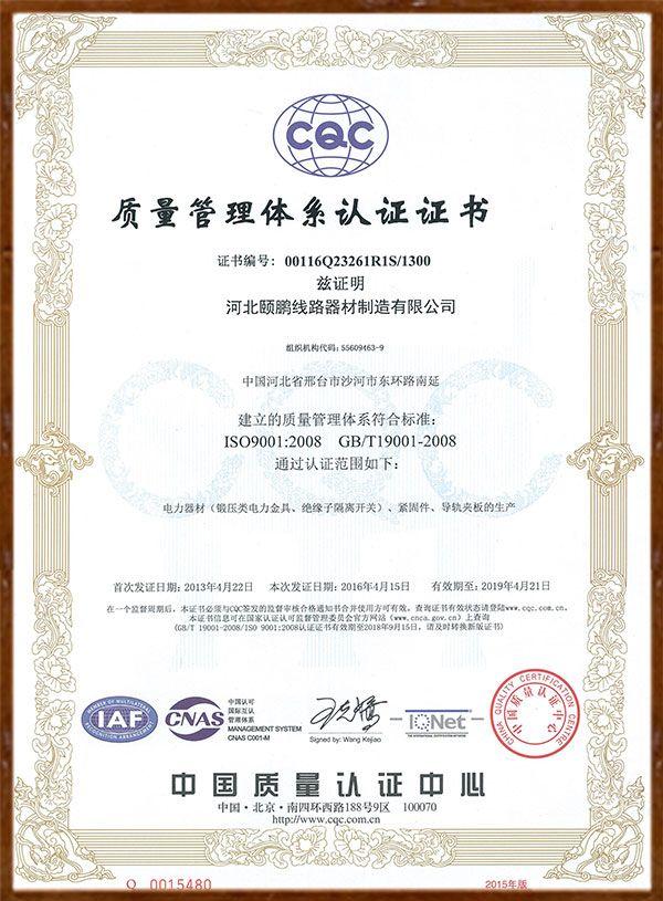 ISO9001-中文版